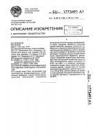 Патент 1773491 Способ химико-флотационного обогащения природных фосфоритов