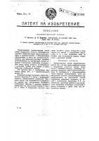 Патент 17681 Кухмистерская плита