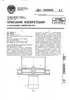 Патент 1628943 Устройство для измельчения корнеклубнеплодов