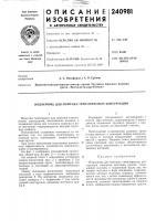 Патент 240981 Подъемник для монтажа тяжеловесных конструкции