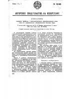 Патент 33162 Паровая турбина с противоположно вращающимися колесами и с радиальным направлением течения пара