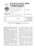 Патент 291361 Устройство для измерения малых величин рабочегозатухания