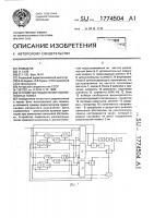 Патент 1774504 Устройство подавления узкополосных помех