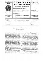 Патент 988485 Устройство для термической обрезки стыкуемых элементов