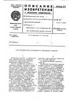 Патент 908622 Координатное устройство к чертежному прибору