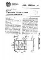 Патент 1565399 Устройство для измельчения и сушки сырья при производстве мясокостной муки