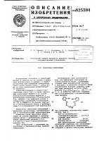 Патент 825594 Смазочная композиция