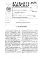 Патент 670470 Чертежная головка