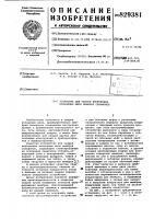 Патент 829381 Установка для сварки внутреннихкольцевых швов мембран сильфонов