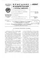 Патент 412047 Канатная трелевочная установка