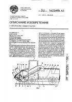 Патент 1622495 Подметально-уборочная машина