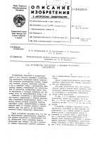 Патент 541910 Устройство для подачи и забивки рельсовых скреплений