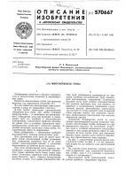 Патент 570667 Многоочковая труба
