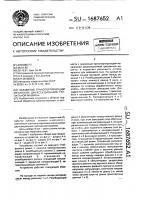 Патент 1687652 Зажимной транспортирующий механизм двухсекционной трепальной машины