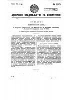 Патент 25674 Мяльно-трепальная машина