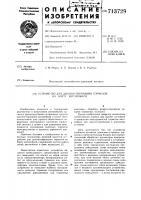 Патент 713729 Устройство для диагностирования тормозов на борту автомобиля