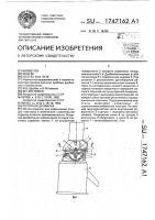 Патент 1747162 Роторная дробилка