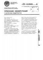 Патент 1219381 Устройство для поперечной резки полимерных материалов