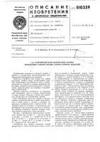 Патент 510339 Устройство для сборки под сварку кольцевых стыков полых тонкостенных изделий