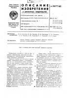 Патент 327746 Машина для контактной шовной сварки
