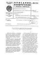 Патент 951721 Устройство выделения информационных импульсов с фиксированной амплитудой