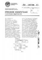Патент 1267166 Способ градуировки жидкостных расходомеров с аналоговым электрическим выходным сигналом