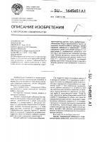 Патент 1645651 Эрлифт