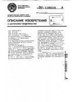 Патент 1100316 Способ подготовки коры для производства дубильных экстрактов