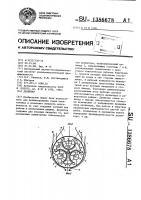 Патент 1386678 Делинтер