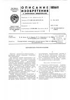 "Патент 185611 Тгхннчккля *^ ""^ибляотека"