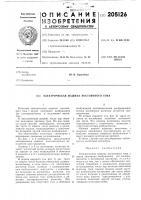 Патент 205126 Электрическая машина постоянного тока