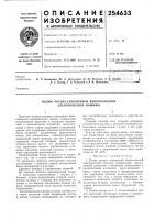 Патент 254633 Ротора синхронной явнополюсной электрической машины