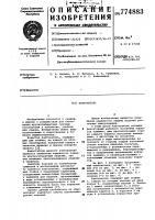 Патент 774883 Кантователь