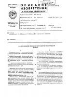 Патент 547919 Неподвижный явнополюсный индуктор электрической машины