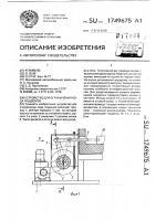 Патент 1749675 Устройство для ограничения хода поддонов
