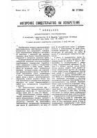 Патент 27290 Автоматический пеногенератор