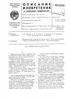 Патент 631284 Способ сварки труб встык
