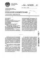 Патент 1674035 Способ сейсмической разведки на площадях с неустойчивой верхней частью разреза