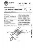 Патент 1253859 Подвесная канатная дорога