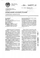 Патент 1640777 Пакетированный статор электрической машины