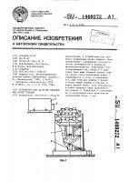 Патент 1469272 Устройство для загрузки плавильных печей чушками