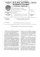 Патент 723721 Беспазовый статор электрической машины