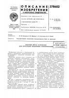 Патент 378602 Рабочий орган устройства для прокладки подземных коммуникаций