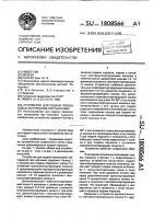Патент 1808566 Устройство для подачи порошковых материалов при наплавке