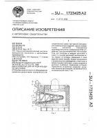 Патент 1723425 Устройство для нагрева и выдачи заготовок