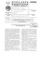 Патент 743936 Устройство для настилания полотен на закройных стол