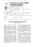 Патент 379989 Электронный номеронабиратель-приставка