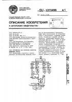 Патент 1375498 Устройство для контроля скорости движения поезда