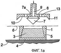 Патент 2279840 Установка и подготовка драгоценного камня или промышленного алмаза для формирования метки на его поверхности