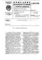Патент 885769 Закалочно-отпускной агрегат